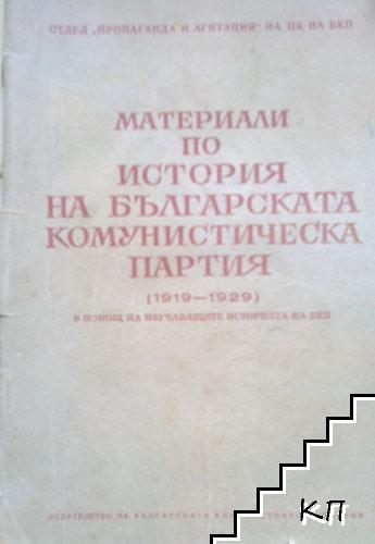 Материали по история на Българската комунистическа партия