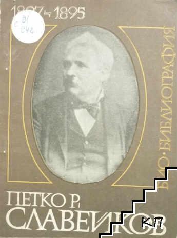 Петко Р. Славейков 1927-1895