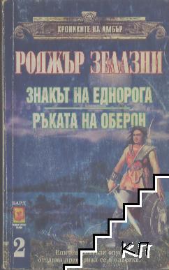 Хрониките на Амбър. Книга 2: Знакът на Еднорога. Ръката на Оберон