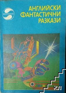 Английски фантастични разкази