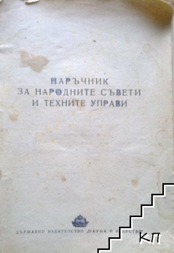 Наръчник за народните съвети и техните управи