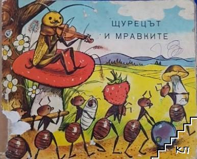 Щурецът и мравките