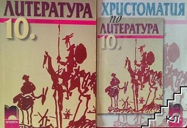 Литература за 10. клас / Христоматия за 10. клас