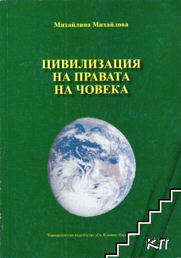 Цивилизация на правата на човека