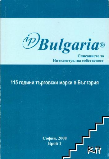 IP Bulgaria. Бр. 1 / 2008