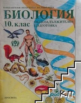 Биология и здравно образование за 10. клас