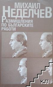 Размишления по българските работи