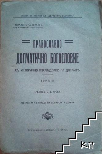 Православно догматично богословие. Томъ 3