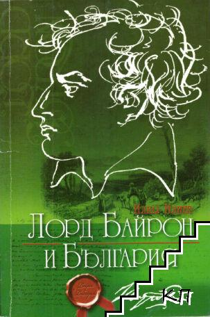 Лорд Байрон и България