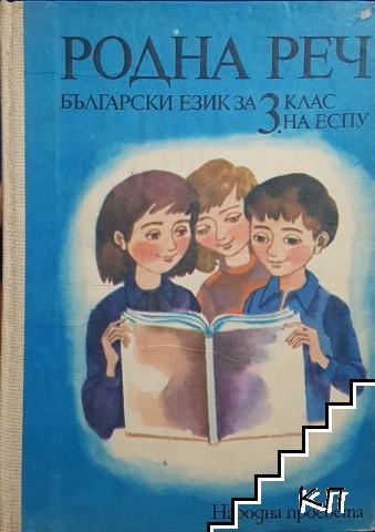Родна реч. Български език за 3. клас