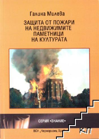 Защита от пожари на недвижимите паметници на културата
