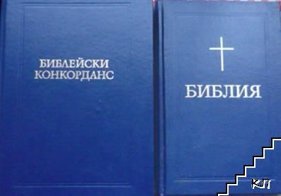 Библия, или свещеното писание на стария и новия завет / Пълен библейски конкорданс