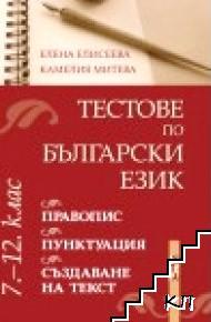 Тестове по български език за 7.-12. клас