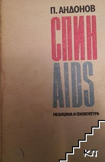 Спин / AIDS