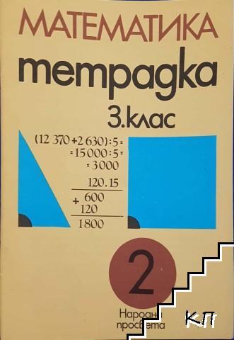 Тетрадка по математика за 3. клас. Част 2