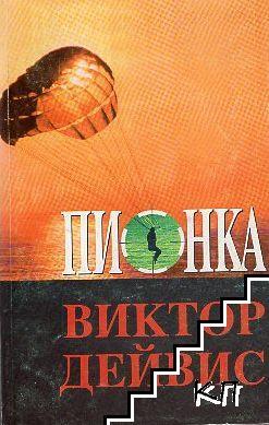 Живко Станачков