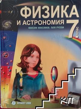 Физика и астрономия за 7. клас