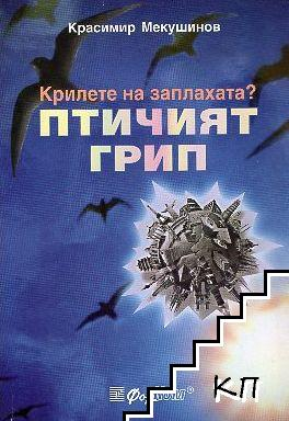 Крилете на заплахата? Птичият грип