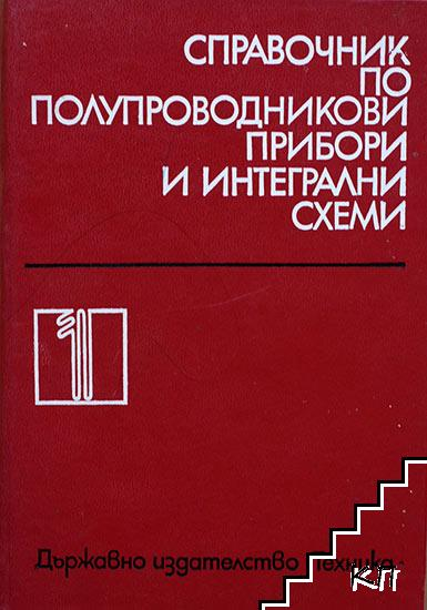 Справочник по полупроводникови прибори и интегрални схеми. Том 1: Дискретни полупроводникови прибори - чуждо производство