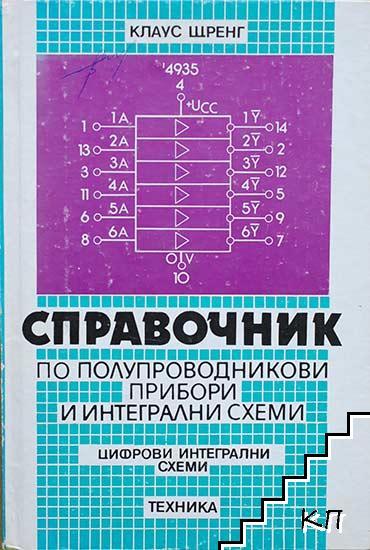 Справочник по полупроводникови прибори и интегрални схеми: Цифрови интегрални схеми