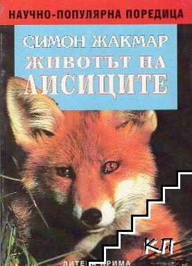 Животът на лисиците