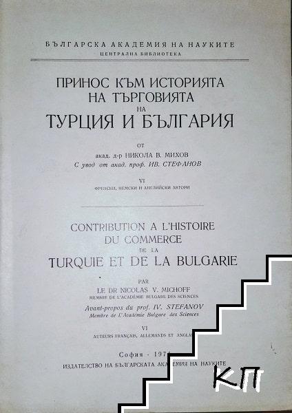 Принос към историята на търговията на Турция и България. Част 6: Френски, немски и английски автори
