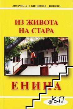 Из живота на Стара Енина