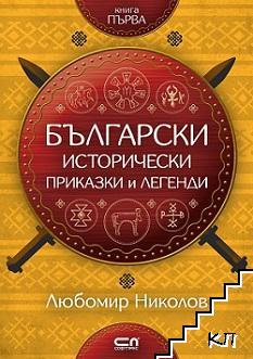 Български исторически приказки и легенди. Книга 1