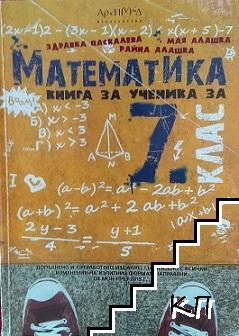 Книга за ученика по математика за 7. клас