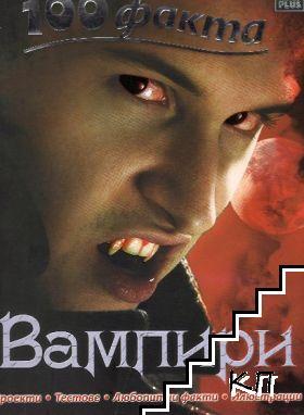 100 факта: Вампири