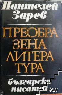 Преобразена литература