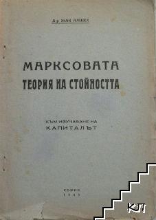 Марксовата теория на стойността