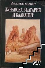 Дунавска България и Балканът. Том 1: Историческо-географско-етнографски пътеписни проучвания от 1860 до 1879 г.