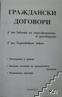 Граждански договори
