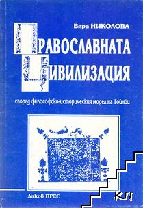 Православната цивилизация