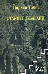 Старите българи