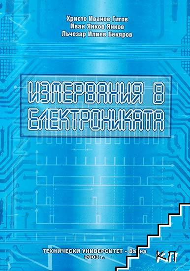 Измервания в електрониката