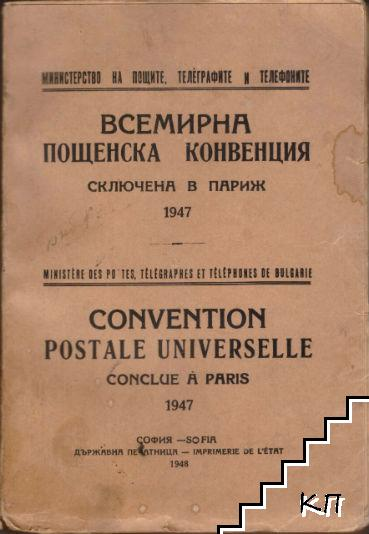 Всемирна пощенска конвенция сключена в Париж 1947 / Convention postale universelle conclue à Paris 1947