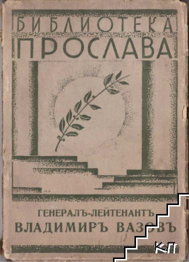Генералъ-лейтенантъ Владимиръ Вазовъ