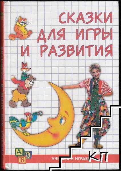 Сказки для игры и развития