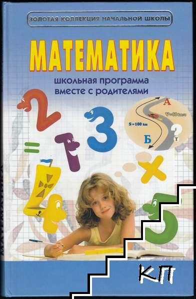Математика в начальной школе для 1.-4. класса. Вместе с родителями
