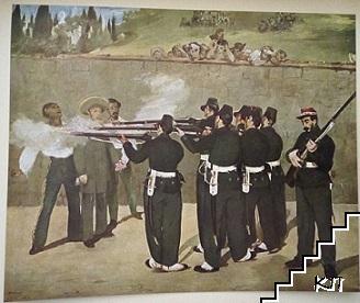 Мане 1832-1883