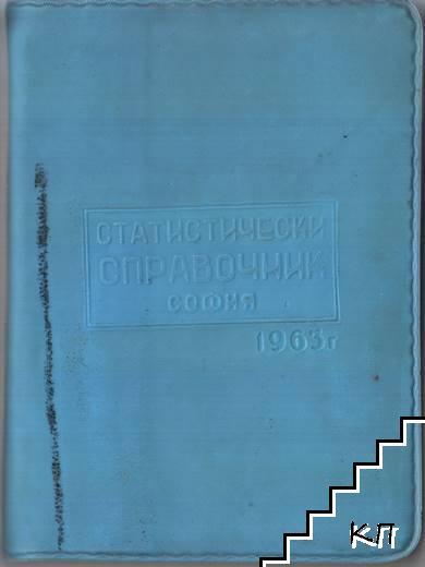 Статистически справочник. София 1963 г.