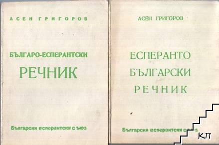 Българо-есперантски речник / Есперанто-български речник