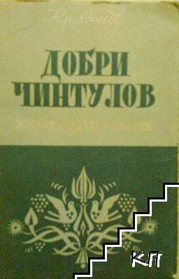 Добри Чинтулов