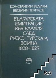 Българската емиграция във Влахия след Руско-турската война 1828-1829