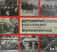 Октомврийската революция - фотохроника