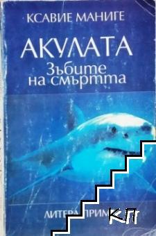Акулата