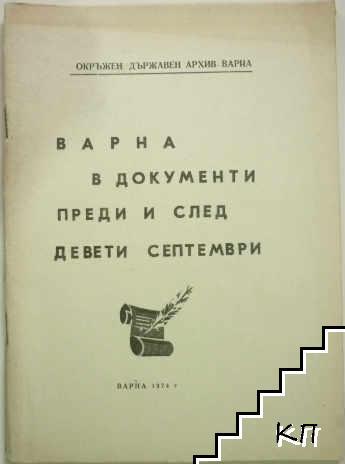 Варна в документи преди и след девети септември