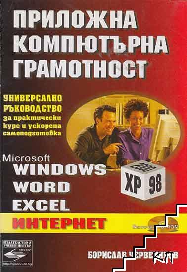 Приложна компютърна грамотност